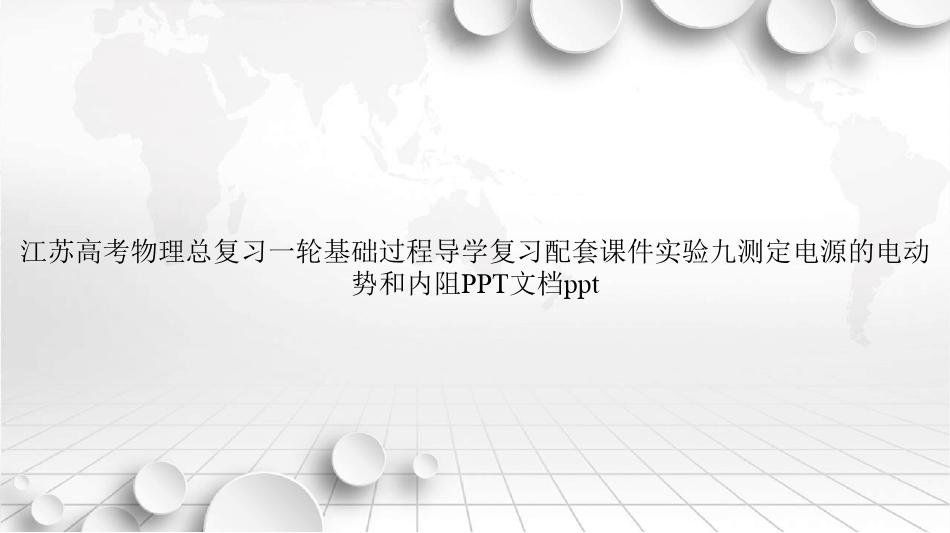 江苏高考物理总复习一轮基础过程导学复习配套实验九测定电源的电动势和内阻讲课文档