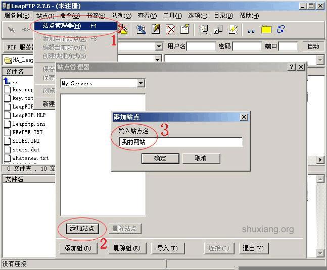LeapFTP使用教程