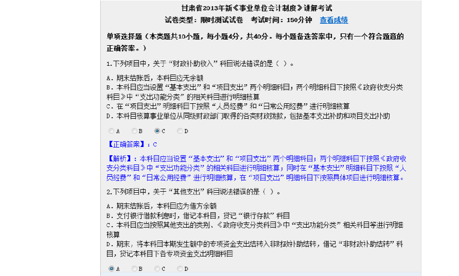 2013甘肃会计人员新《事业单位会计制度》继续教育考试答案