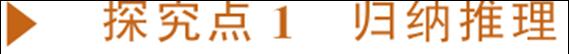 第12单元-推理和证明