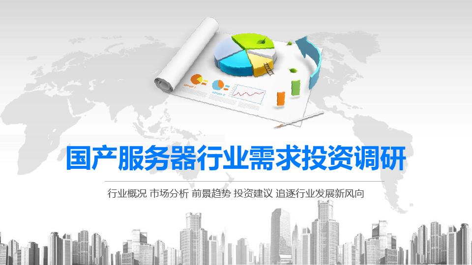 2020国产服务器行业需求投资调研
