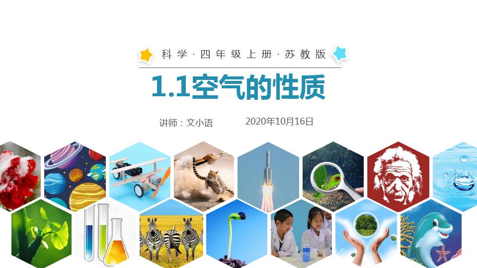 苏教版科学四年级上册课件1.1空气的性质PPT(附教案)
