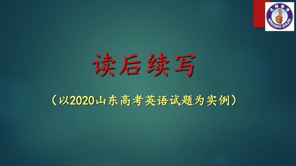 新题型-读后续写-以2020山东高考英语为例(1)(1)(1)