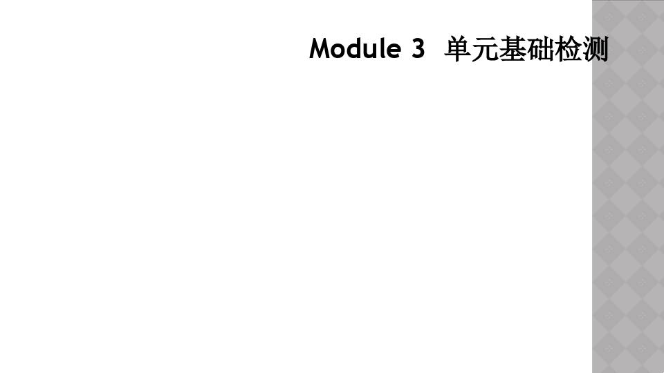 Module 3  单元基础检测
