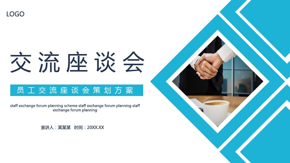 商务公司员工交流座谈会策划方案培训PPT模板