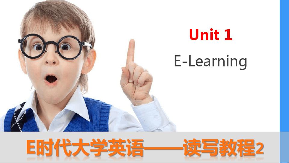 E时代大学英语读写教程2课件及答案 第一单元