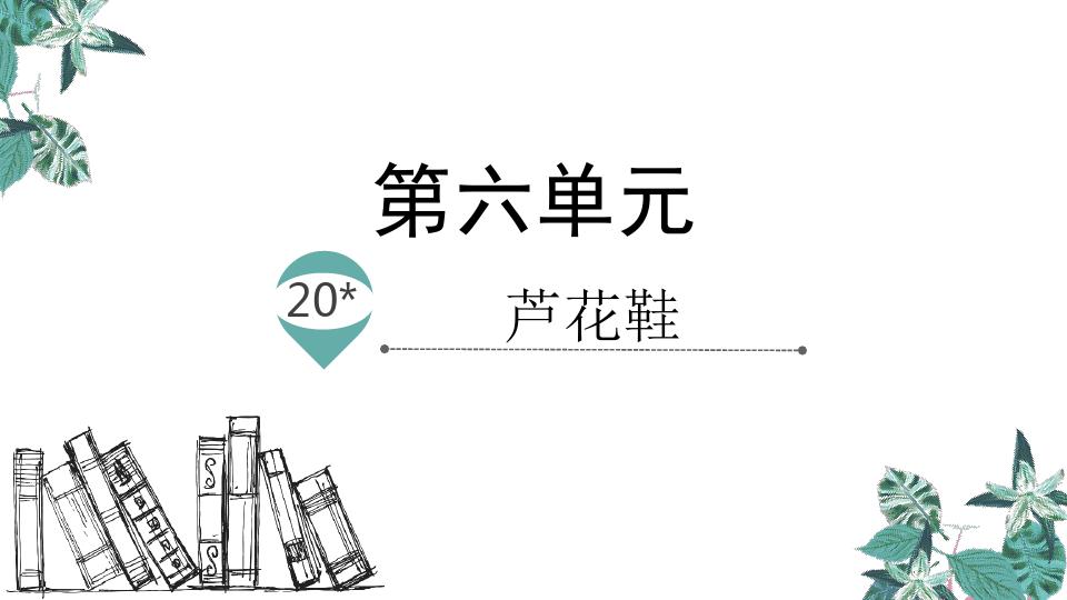 【部编版】芦花鞋课件1