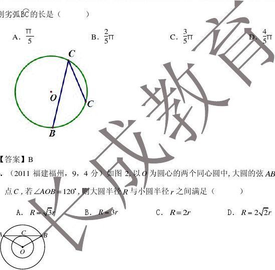 2011年全国各地中考数学真题分类汇编:第32章圆的有关性质
