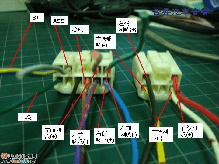 丰田汽车音响外部接线图Doc1