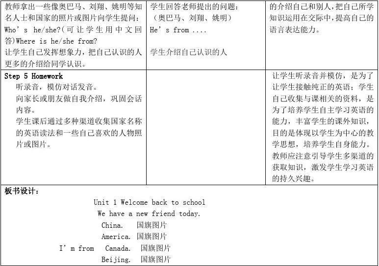人教版数学教学设计 15一个中国孩子的呼声教案 的相关文档搜索