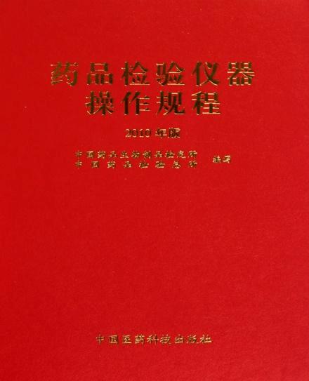 药品检验仪器操作规程(2010年版)(精装)