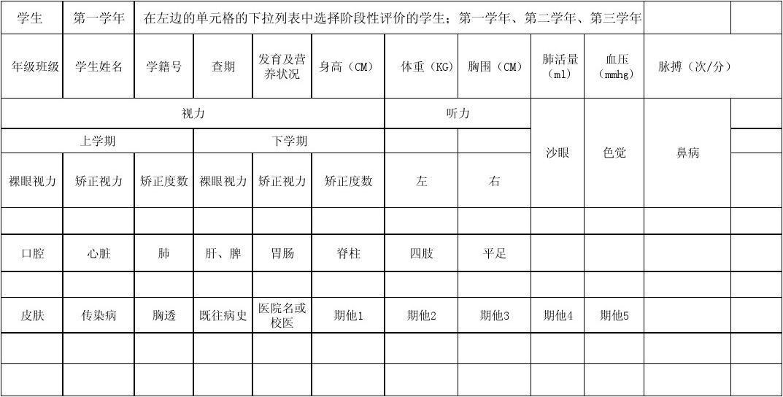 中小学生视力表_学生体检表7中_word文档在线阅读与下载_无忧文档