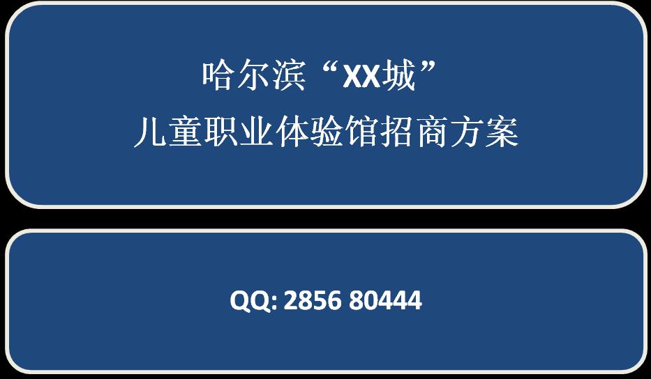 哈尔滨儿童职业体验馆招商方案