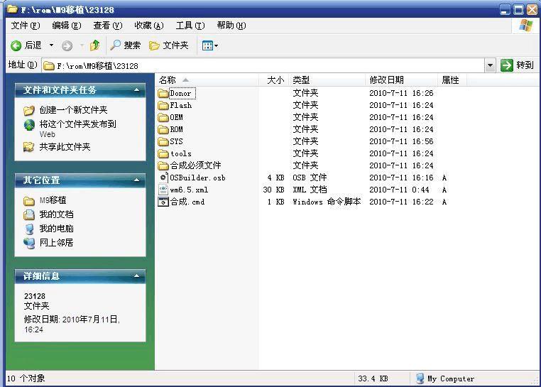 安卓rom移植教程_bin文件,也可以是msxipkernel文件夹形式,用于移植xip.