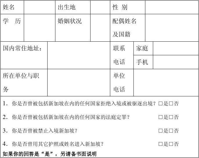 房山区残疾人联合会健身器材采购项目竞争性谈判资格预审公告ppkritt个人资料