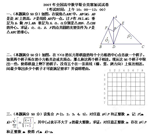 2007年全国高中数学参考联合一试试题竞赛强碱高中哪些答案有强酸图片