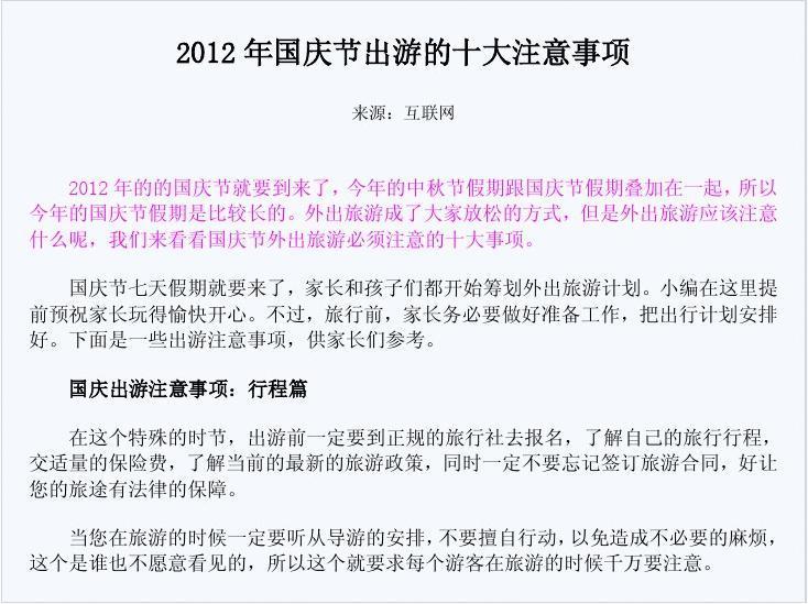 2012年国庆节出游的十大注意事项