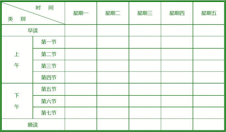 小学课程表表格_小学课程表模板_word文档在线阅读与下载_免费文档