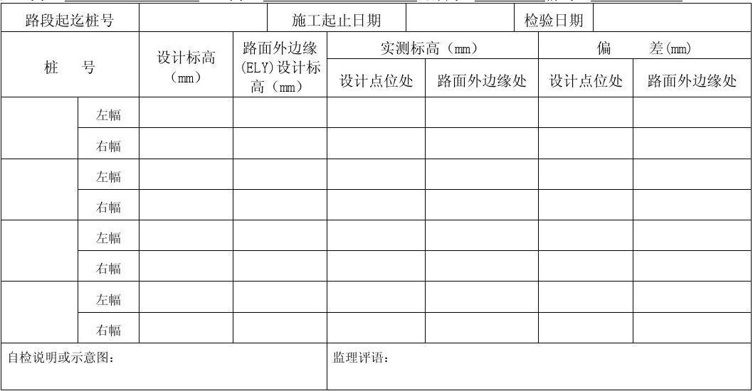 D01-032高程或路基纵断面路面v高程记录表_w拖地扫地产品设计图片