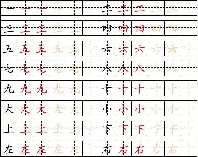 描红字帖模板