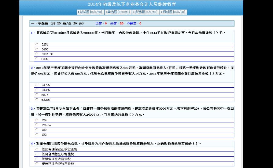 2014年会计人员网络继续教育考试题