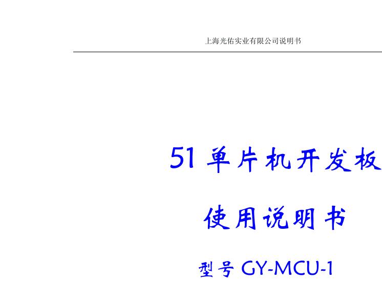 51开发板用户手册