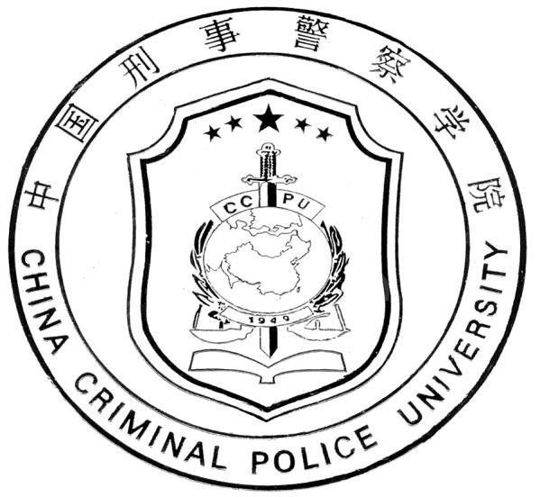 10175中国刑事警察学院2013年度本科教学质量报告