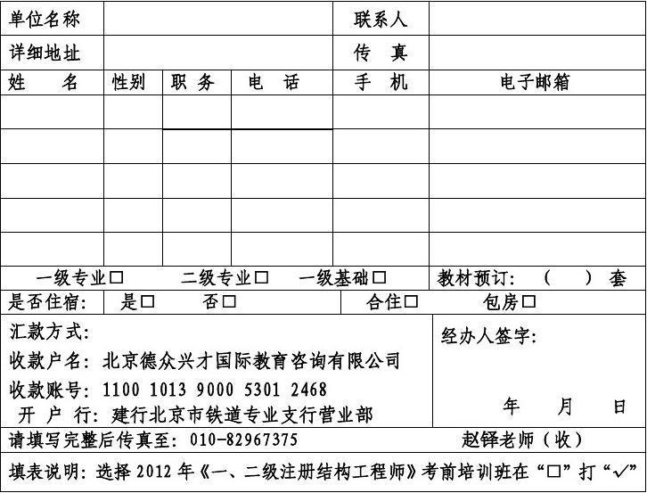 二级结构工程师报名_2012年《一,二级注册结构工程师》考前协议培训班报名回执表