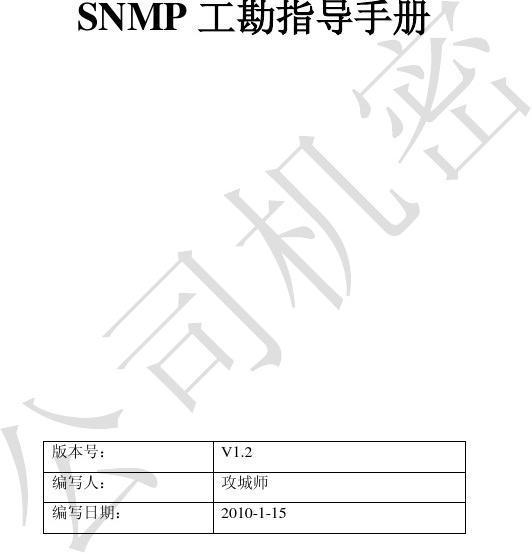 SNMP工勘指导手册V1.2