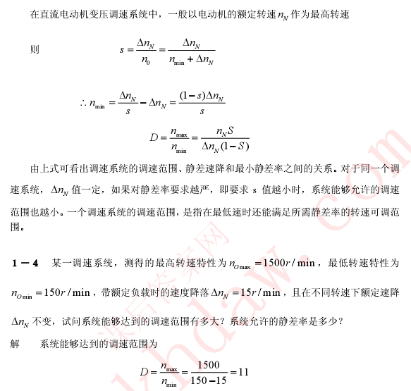 电机学考试题_电力拖动自动控制系统(陈伯时)-第三版--课后答案_文档下载