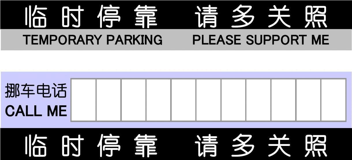 汽车临时停车卡_请多关照_挂牌图片