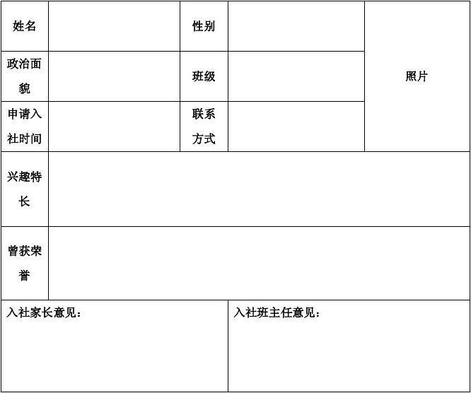 成员入社试卷登记表基本技术介绍制社团初中命图片