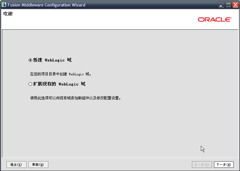 weblogic安装_weblogic的安装部署_weblogic linux安装