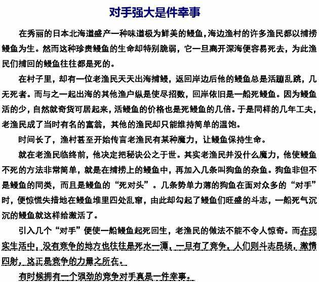 河北省武邑名称2015-2016教室中学学年10月晨读10.6语文初中高二图片