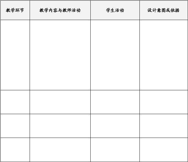 课程教学设计模板_word文档在线阅读与下载_