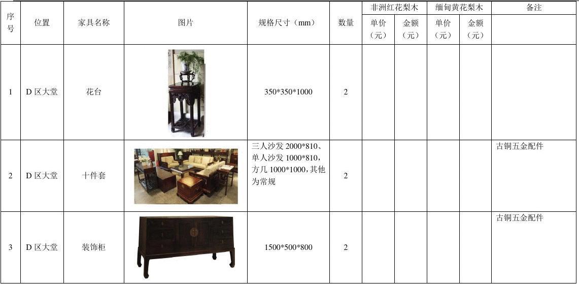 红木家具报价清单