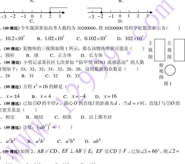 2009年广东省清远市中考数学试题(word版含答案)