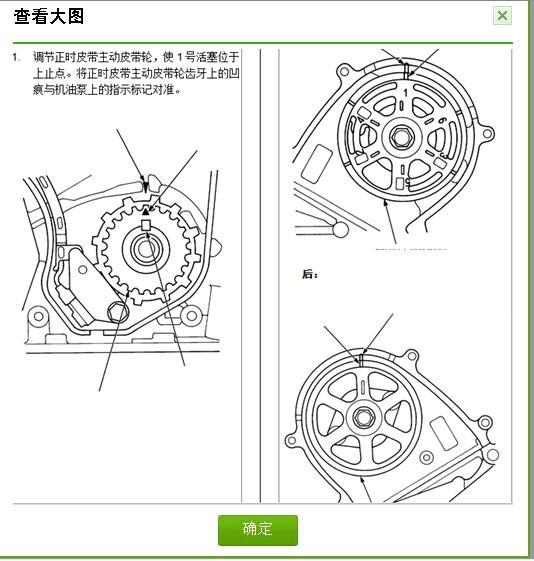 本田雅阁3.0 v6的点火正时图图片