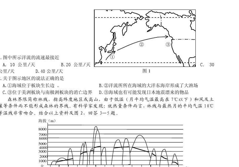 2012学年浙江省第一次五校联考 地理