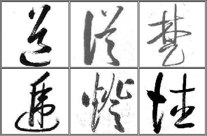 免费文档 所有分类 人文社科 文学研究 启功草书字帖  启功书法字帖