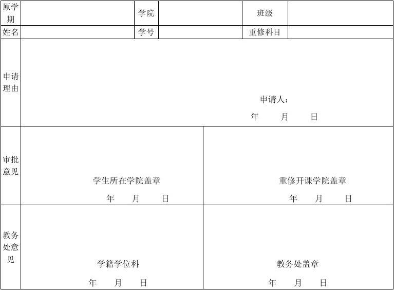 黄冈师范学院 学年第 课程重修学生缓考申请表Ⅰ(教务处留存)