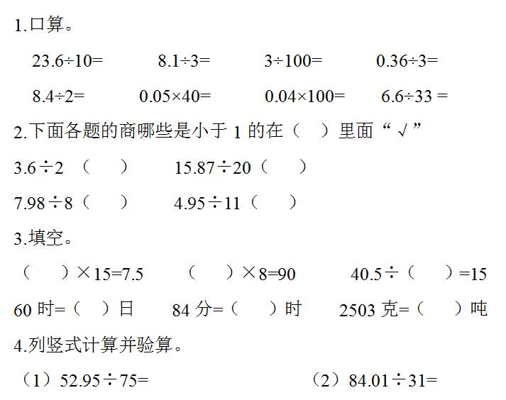 北师大五年级数学题_北师大版五年级上册数学 精品练习题 (34)答案