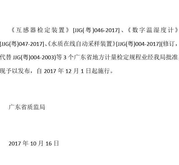 广东省质监局关于发布《互感器检定装置》等3个广东省地方计量检定规程的通告