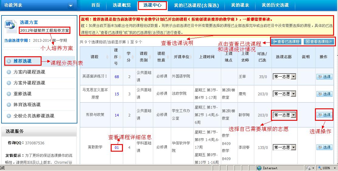 天津理工大学学生选课系统操作手册