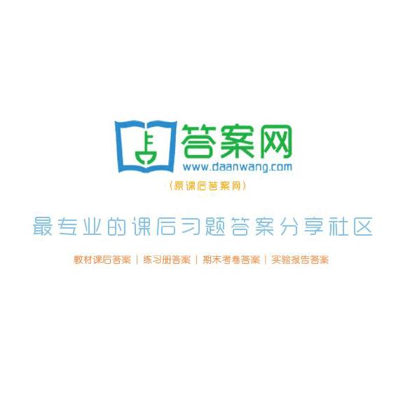 运筹学_第三版_刁在筠_课后答案[2-10章].khda