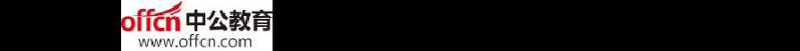 2016国家公务员考试片段阅读解题88必发娱乐