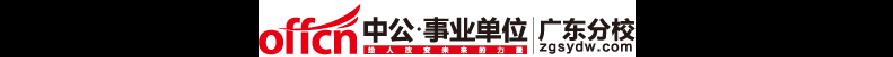 2014深圳下半年大鹏新区事业单位成绩查询