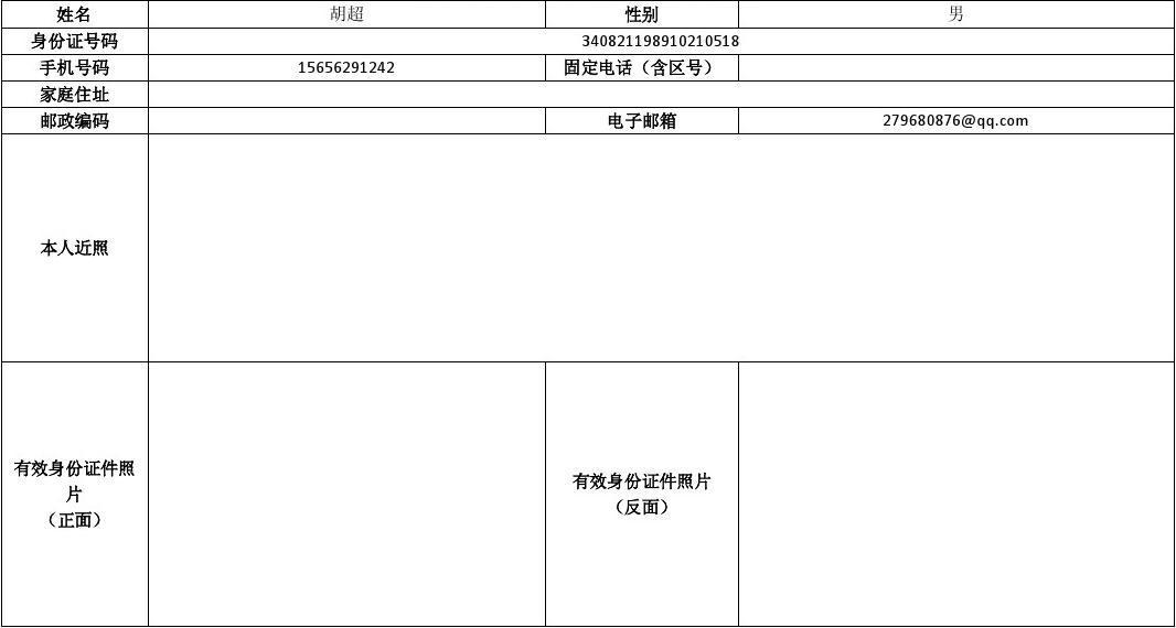 铁路客户服务中心用户身份信息核对申请表