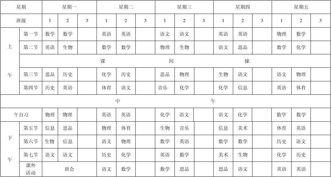 八年级课程表