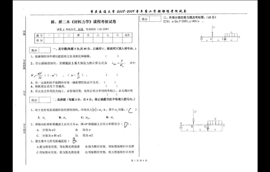重庆交通大学考研材料力学复习题3答案图片